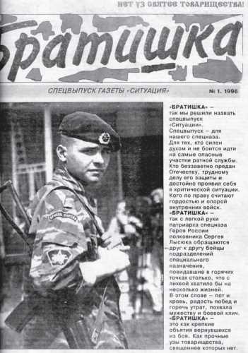 Журнал Братишка №1 1996