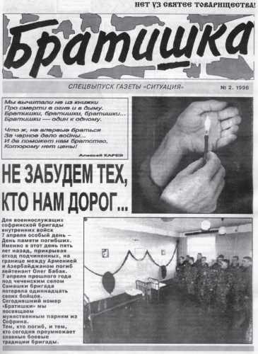 Журнал Братишка №2 1996
