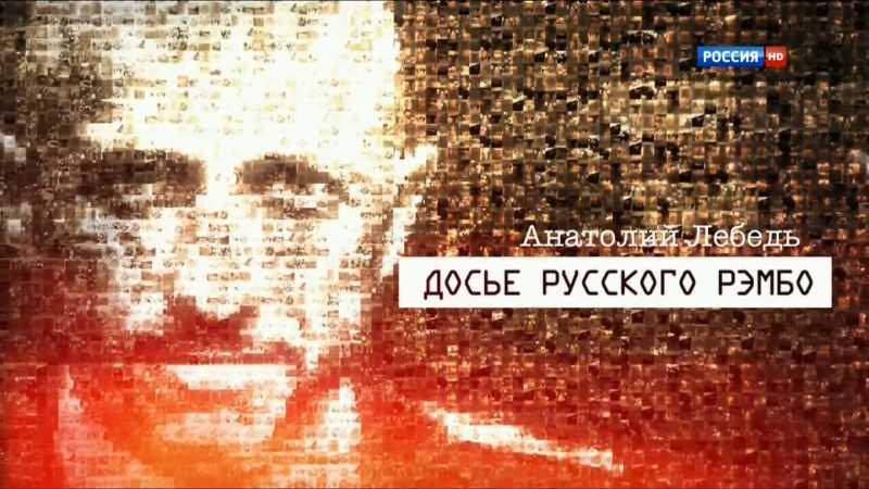 Герой России Анатолий Лебедь. Досье русского Рэмбо