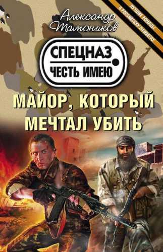 Александр Тамоников. Майор, который мечтал убить