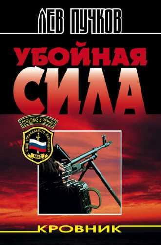 Лев Пучков. Кровник 2. Убойная сила