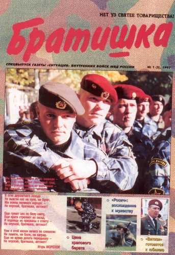 Журнал Братишка №3 1997