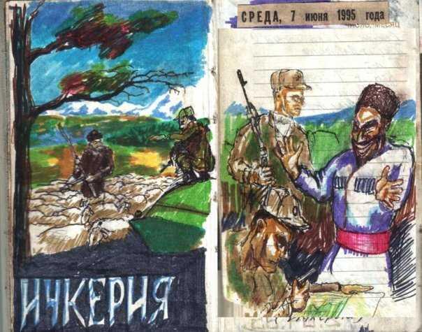 Первая чеченская война. Чеченские отрывки