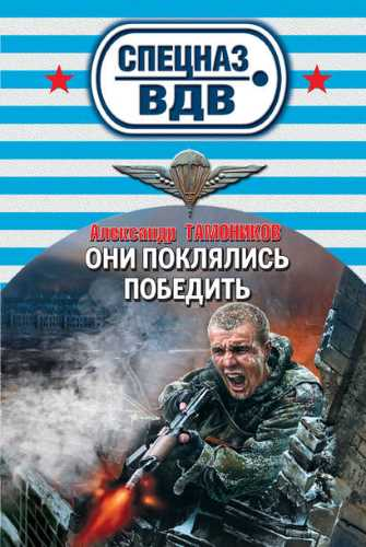 Александр Тамоников. Они поклялись победить