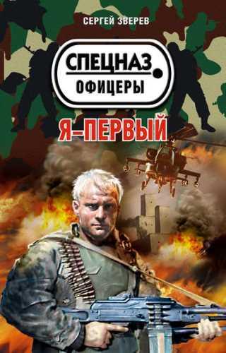 Сергей Зверев. Я – первый