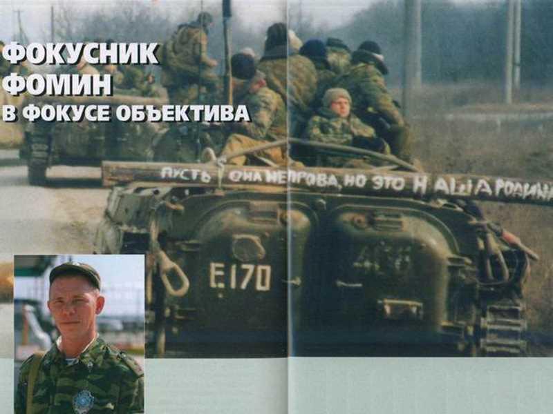 Первая чеченская война. Фокусник Фомин в фокусе объектива