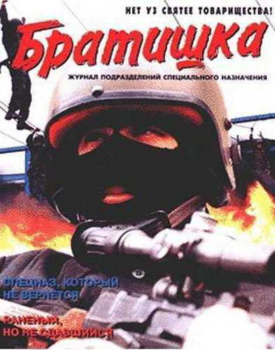 Журнал Братишка №6 1997