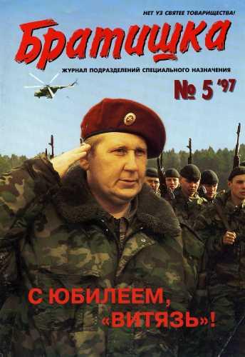 Журнал Братишка №7 1997
