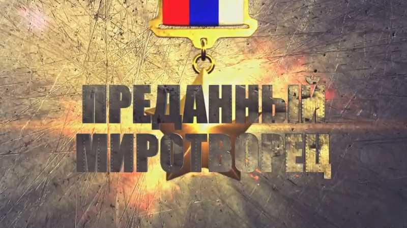 Первая чеченская война. Генерал Романов. Преданный миротворец