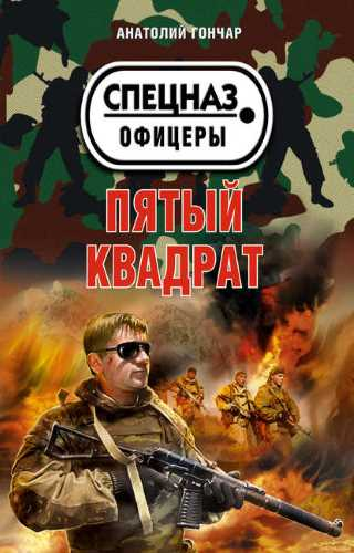 Анатолий Гончар. Пятый квадрат