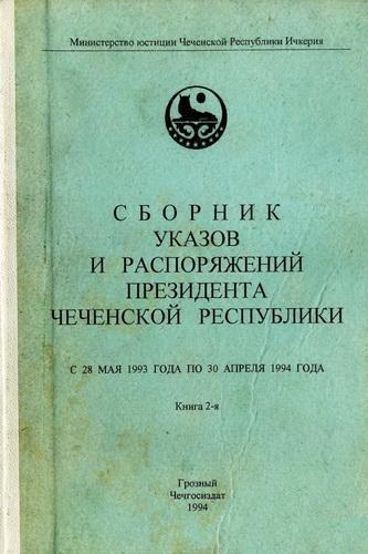 Сборник указов и распоряжений Президента Чеченской Республики