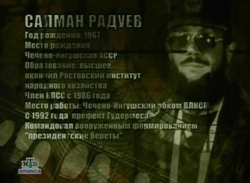 Салман Бетырович Радуев