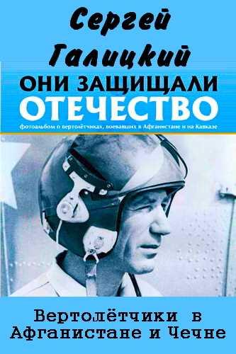 Сергей Галицкий. Вертолётчики в Афганистане и Чечне