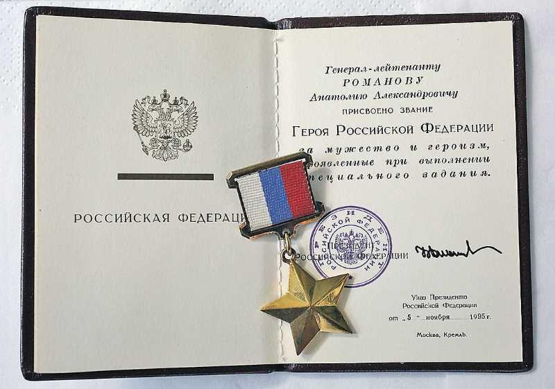6 октября 1995 г. Покушение на генерала Анатолия Романова в Грозном