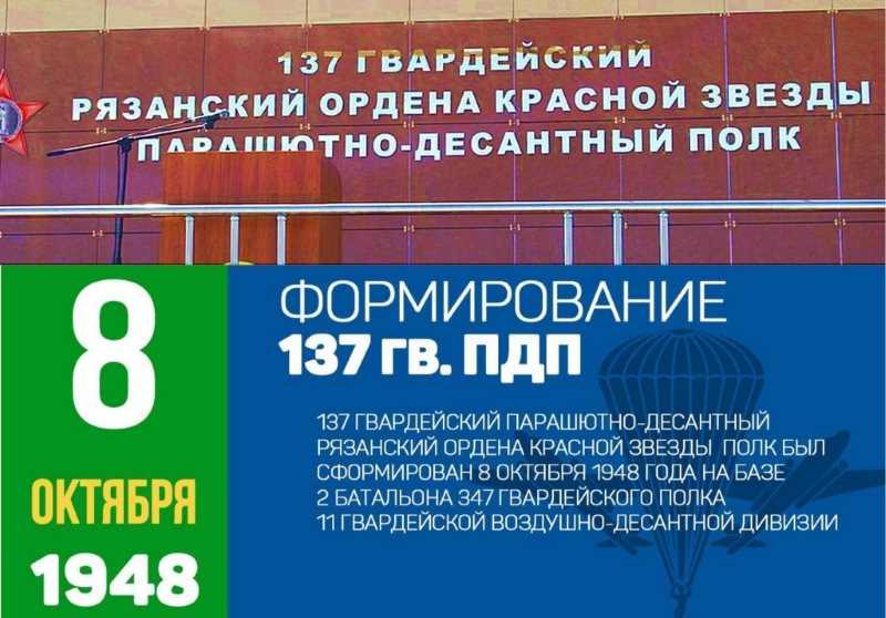 8 октября - День 137 гв. парашютно-десантного полка