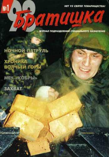 Журнал Братишка №8 1998