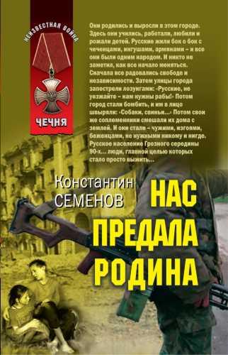 Константин Семенов. Нас предала Родина