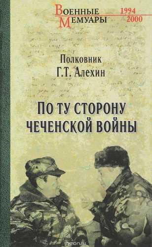Геннадий Алехин. По ту сторону чеченской войны