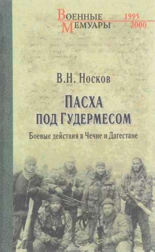 Виталий Носков. Пасха под Гудермесом. Боевые действия в Чечне и Дагестане