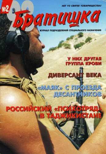 Журнал Братишка №9 1998