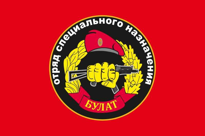 "27 лет отряду спецназа ""Булат"""