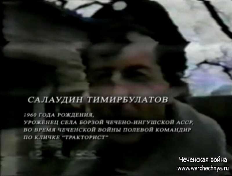 Чеченский полевой командир Салаудин Хасмагамадович Тимирбулатов (Тракторист)