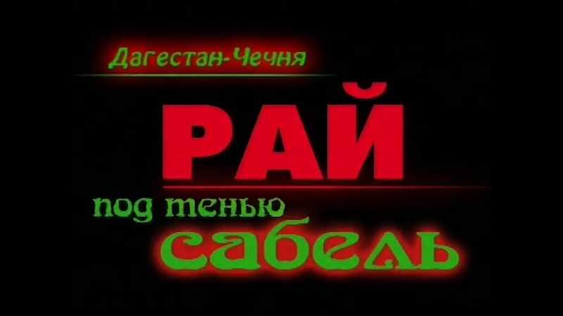 Вторая чеченская война. Рай под тенью сабель