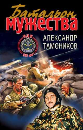 Александр Тамоников. Батальон мужества