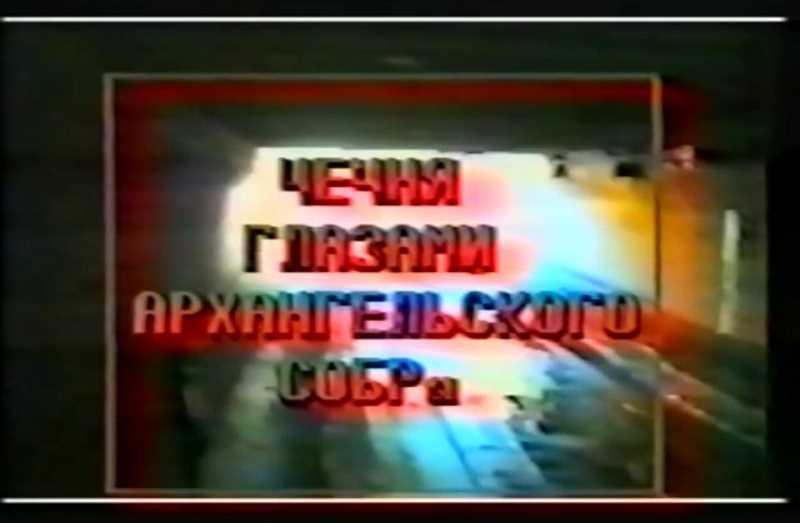 Первая чеченская война. Чечня глазами Архангельского СОБРа