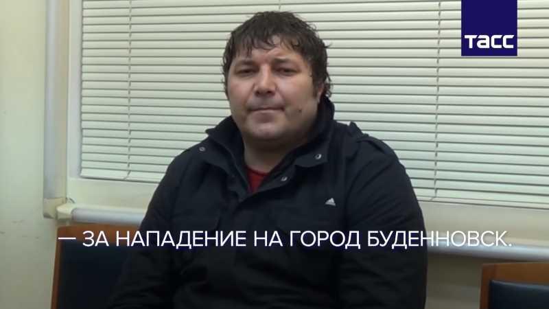 Боевик из банды Басаева приговорен к 11 годам лишения свободы