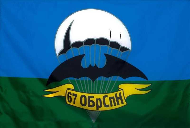 День 67 бригады спецназа ГРУ