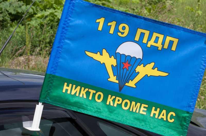 День 119 гвардейского парашютно-десантного полка