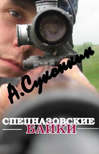 Алексей Суконкин. Спецназовские байки