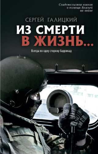 Сергей Галицкий. Из смерти в жизнь. Всегда по одну сторону баррикад