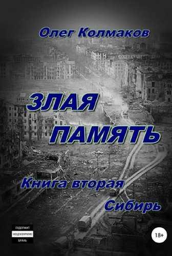 Олег Колмаков. Злая память. Книга вторая. Сибирь