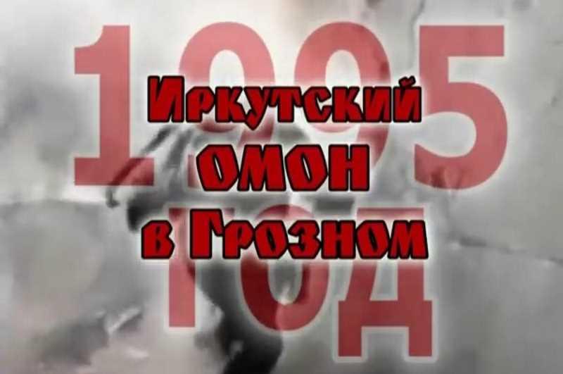 Первая чеченская война. Иркутский ОМОН в Грозном