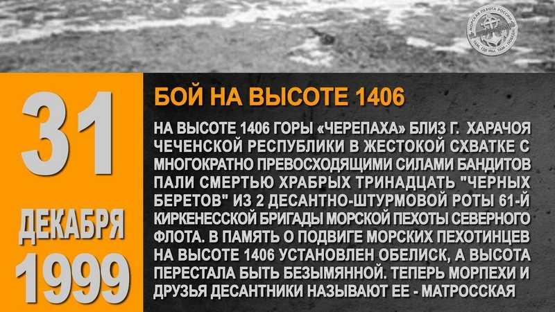 Вторая чеченская война. Бой морской пехоты на высоте 1406,0