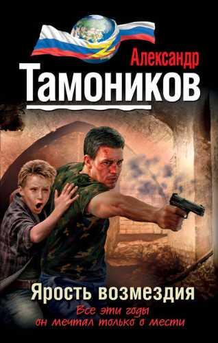 Александр Тамоников. Ярость возмездия
