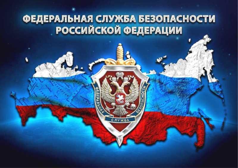 ФСБ России перекрыла канал денег для международных террористов