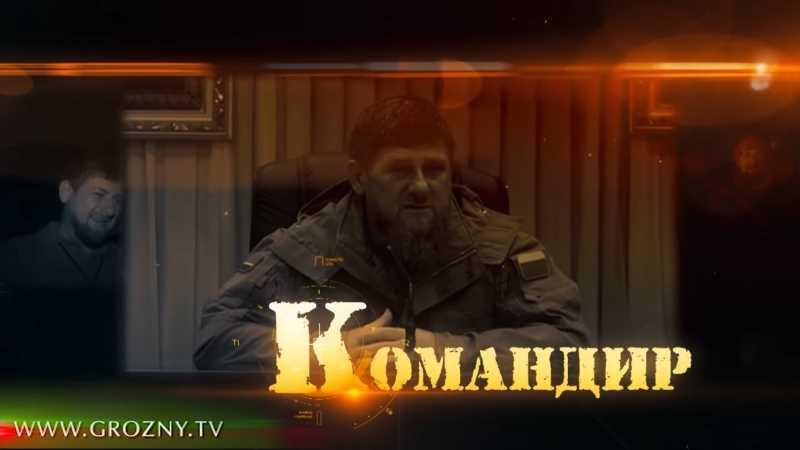 """Документальный фильм """"Командир"""""""