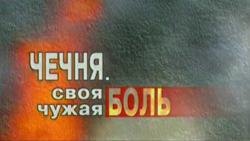 Вторая чеченская война. Чечня. Своя чужая боль