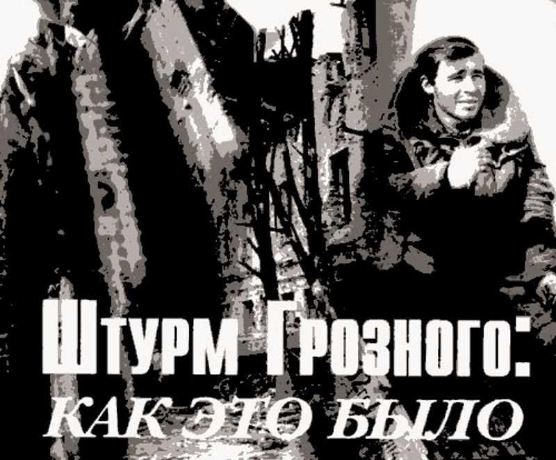 Первая чеченская война. Штурм Грозного. Как это было