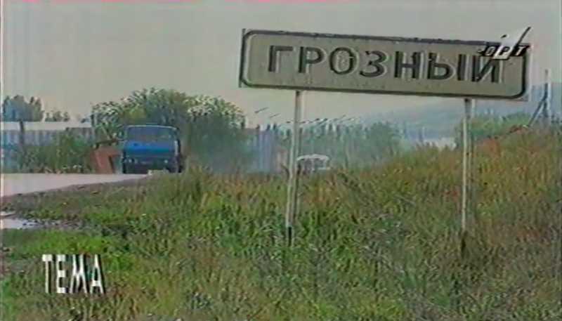 """Программа """"Тема"""". Война в Чечне. 1996 год"""