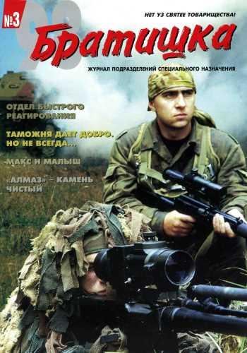 Журнал Братишка №10 1998