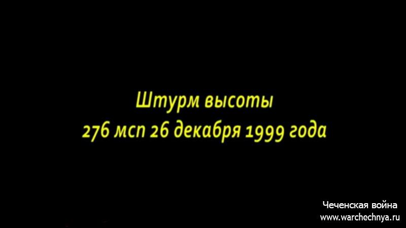 276 Мотострелковый полк на второй чеченской войне