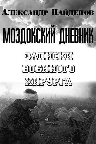 Александр Найденов. Моздокский дневник. Записки военного хирурга