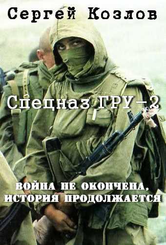 Сергей Козлов. Спецназ ГРУ - 2. Война не окончена, история продолжается