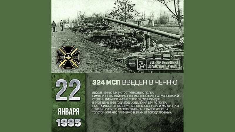 22 января 1995 г. В Чечню введен 324 МСП