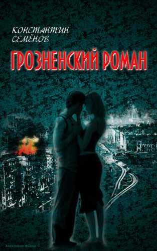 Константин Семенов. Грозненский роман