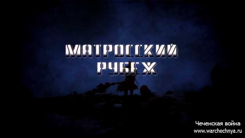"""Вторая чеченская война. Документальный фильм """"Матросский рубеж"""""""